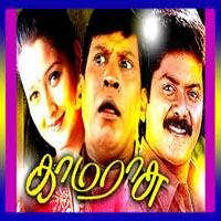 paathi nila indru pournami mp3 song