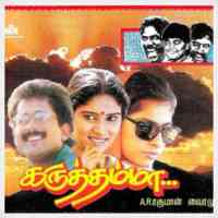 Karuthamma 1994 Tamil Mp3 Songs Free Download Masstamilan Isaimini Kuttyweb