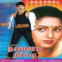 Naalaiya Theerpu 1992 Tamil Mp3 Songs Free Download ... Naalaiya Theerpu