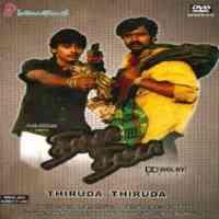 Thiruda Thiruda 1993 Tamil Mp3 Songs Free Download Masstamilan Isaimini Kuttyweb