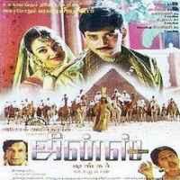 Jeans 1998 Tamil Mp3 Songs Free Download Masstamilan Isaimini Kuttyweb