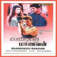 maanbumigu maanavan mp3 songs