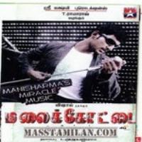 Malaikottai 2007 Tamil Mp3 Songs Free Download Masstamilan Isaimini Kuttyweb