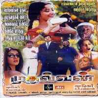 Mudhalvan 1999 Tamil Mp3 Songs Free Download Masstamilan Isaimini Kuttyweb