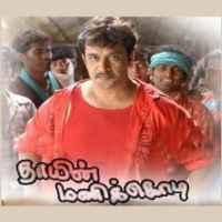 Thayin Manikodi 1997 Tamil Mp3 Songs Free Download Masstamilan Isaimini Kuttyweb