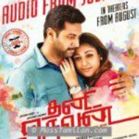 kadaikutty singam tamil movie mp3 songs free download starmusiq