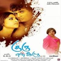 Guru En Aalu 2008 Tamil Mp3 Songs Download Masstamilan Isaimini Kuttyweb