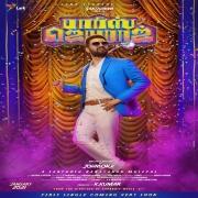 Happy download birthday 2021 in tamil song masstamilan ❣️ best dating Happy Birthday